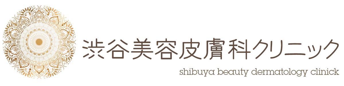 渋谷美容皮膚科クリニック